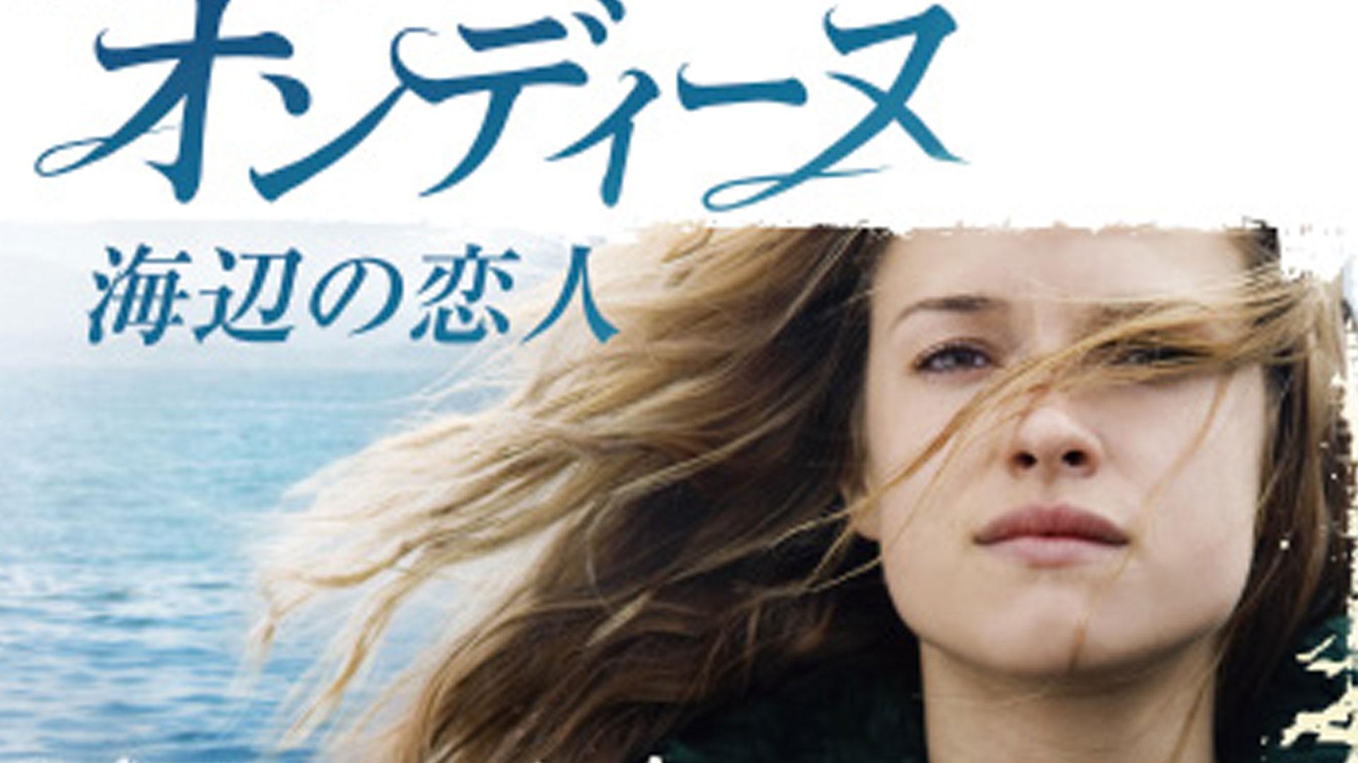 オンディーヌ 海辺の恋人(字幕版)