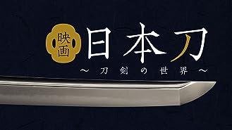 映画 日本刀〜刀剣の世界〜