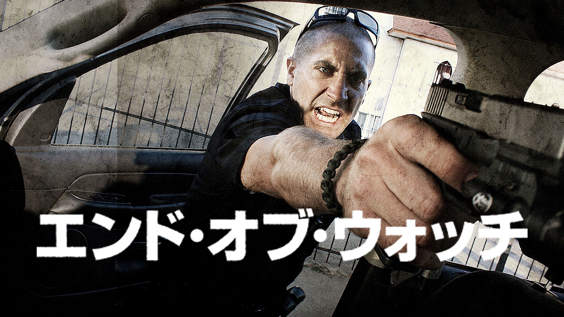 エンド・オブ・ウォッチ(字幕版)