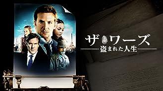 ザ・ワーズ 盗まれた人生(字幕版)