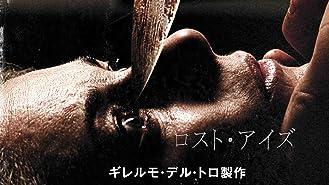 ロスト・アイズ(字幕版)