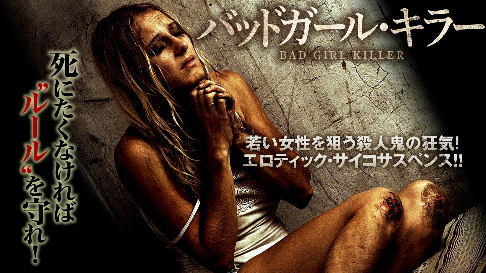 バッドガール ・キラー(字幕版)