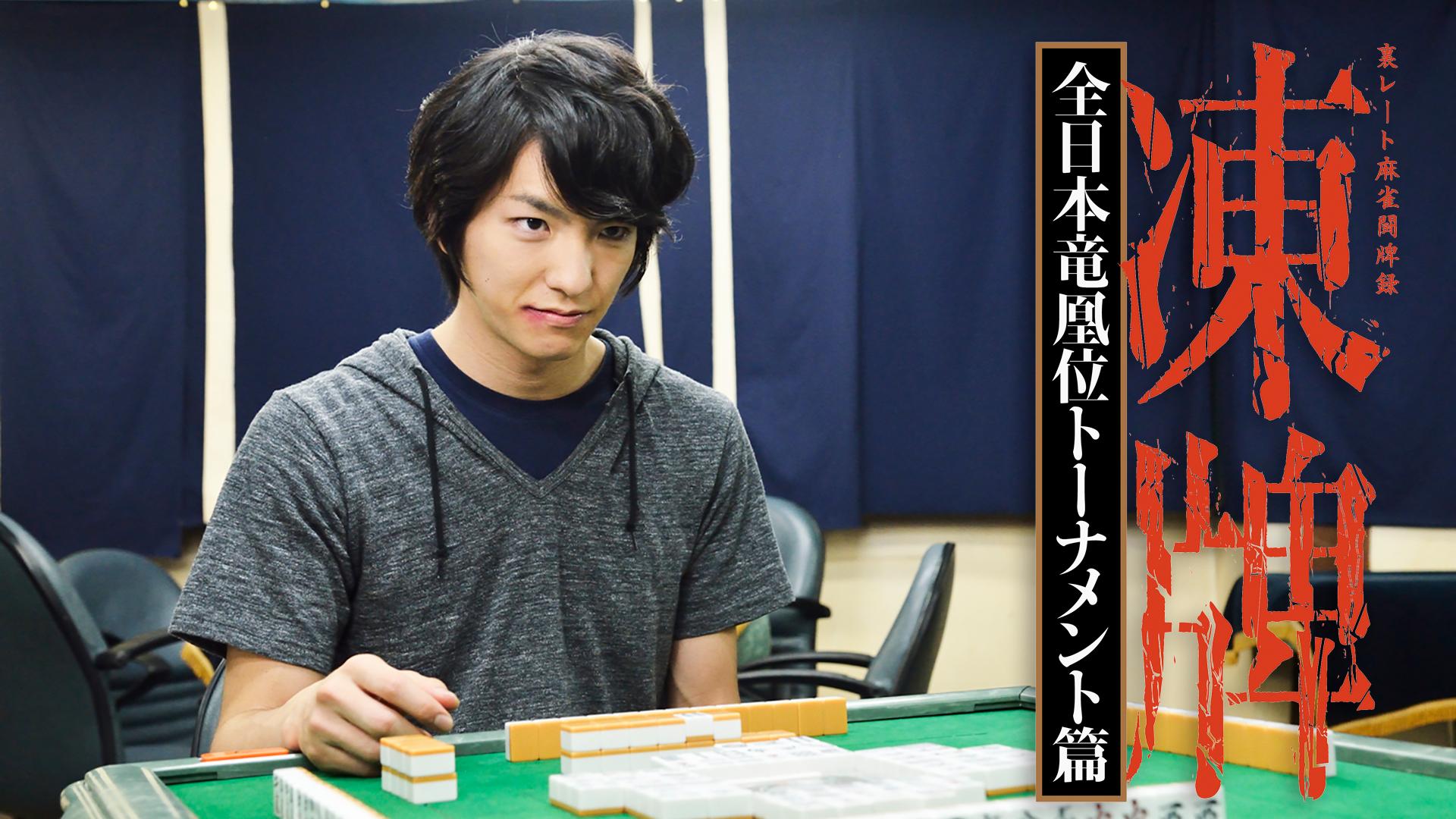 凍牌 裏レート麻雀闘牌録 全日本竜凰位トーナメント篇