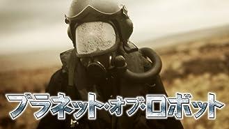 プラネット・オブ・ロボット(字幕版)