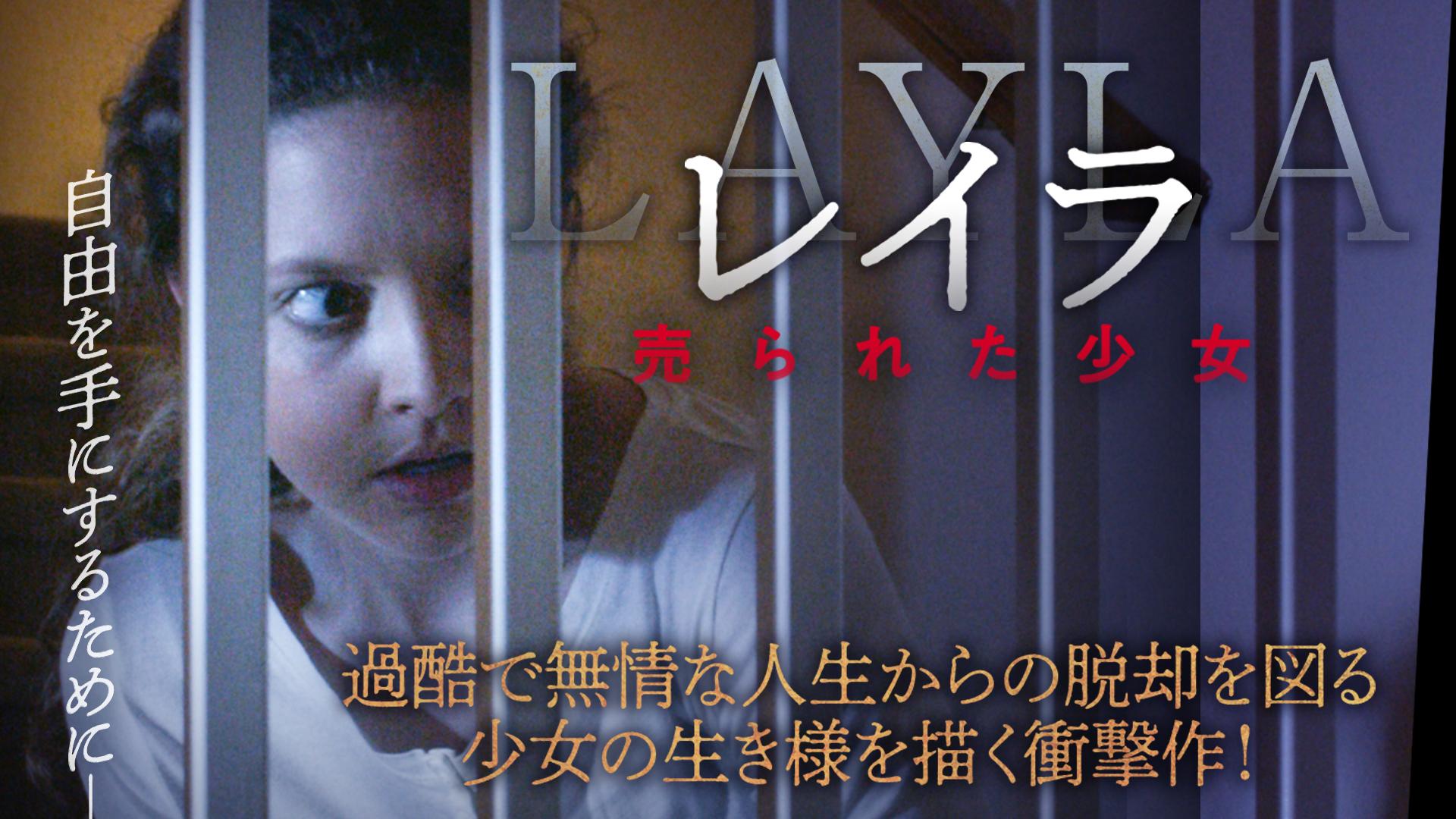 レイラ 売られた少女(字幕版)