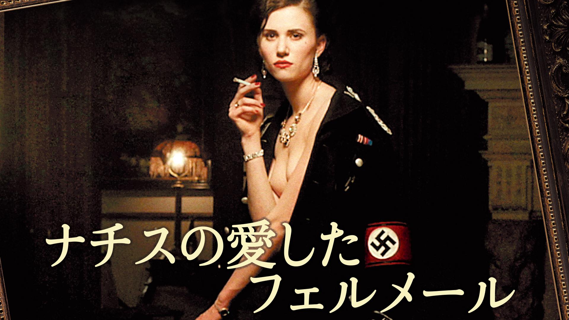 ナチスの愛したフェルメール(字幕版)