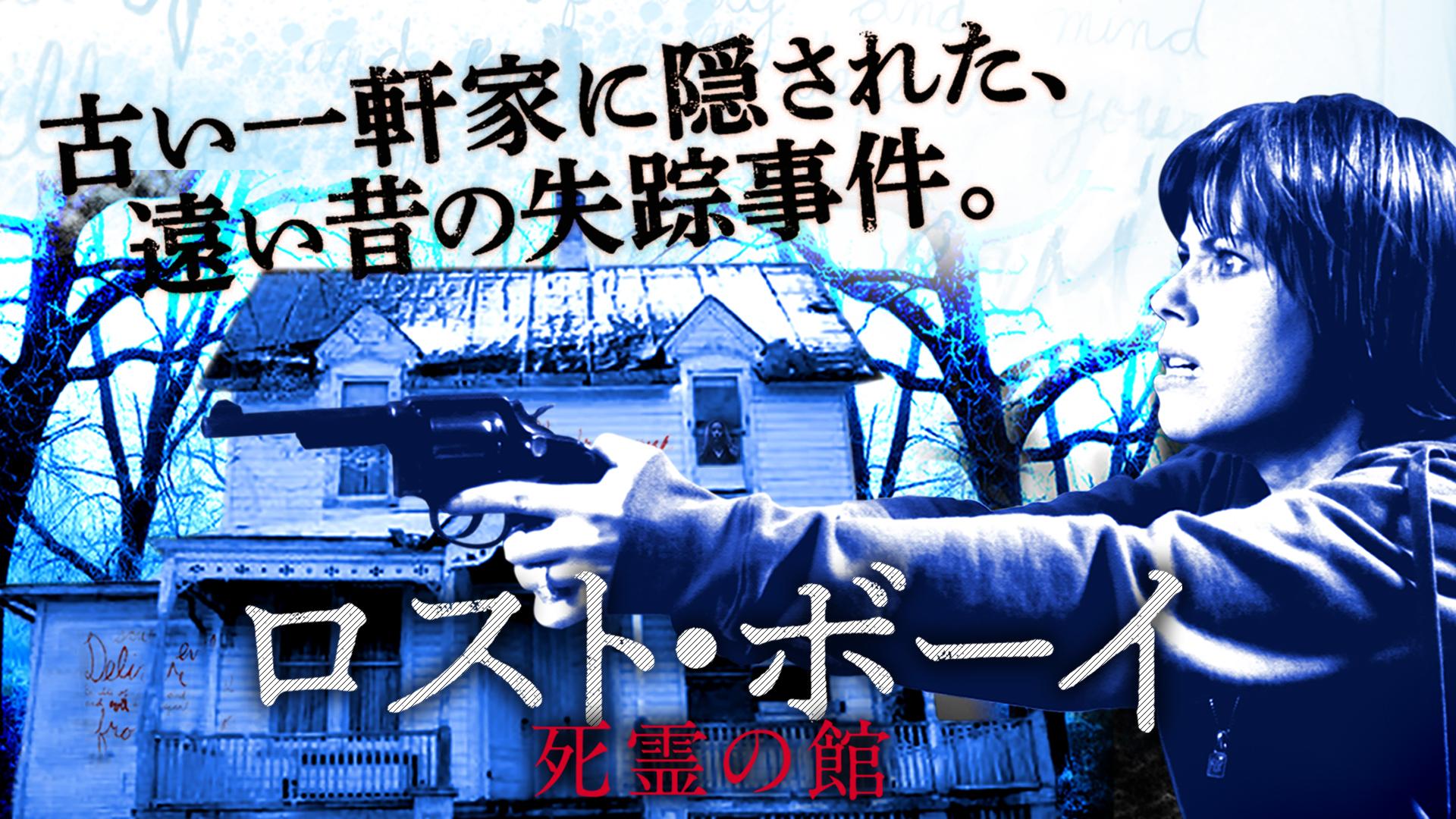 ロスト・ボーイ 死霊の館(字幕版)