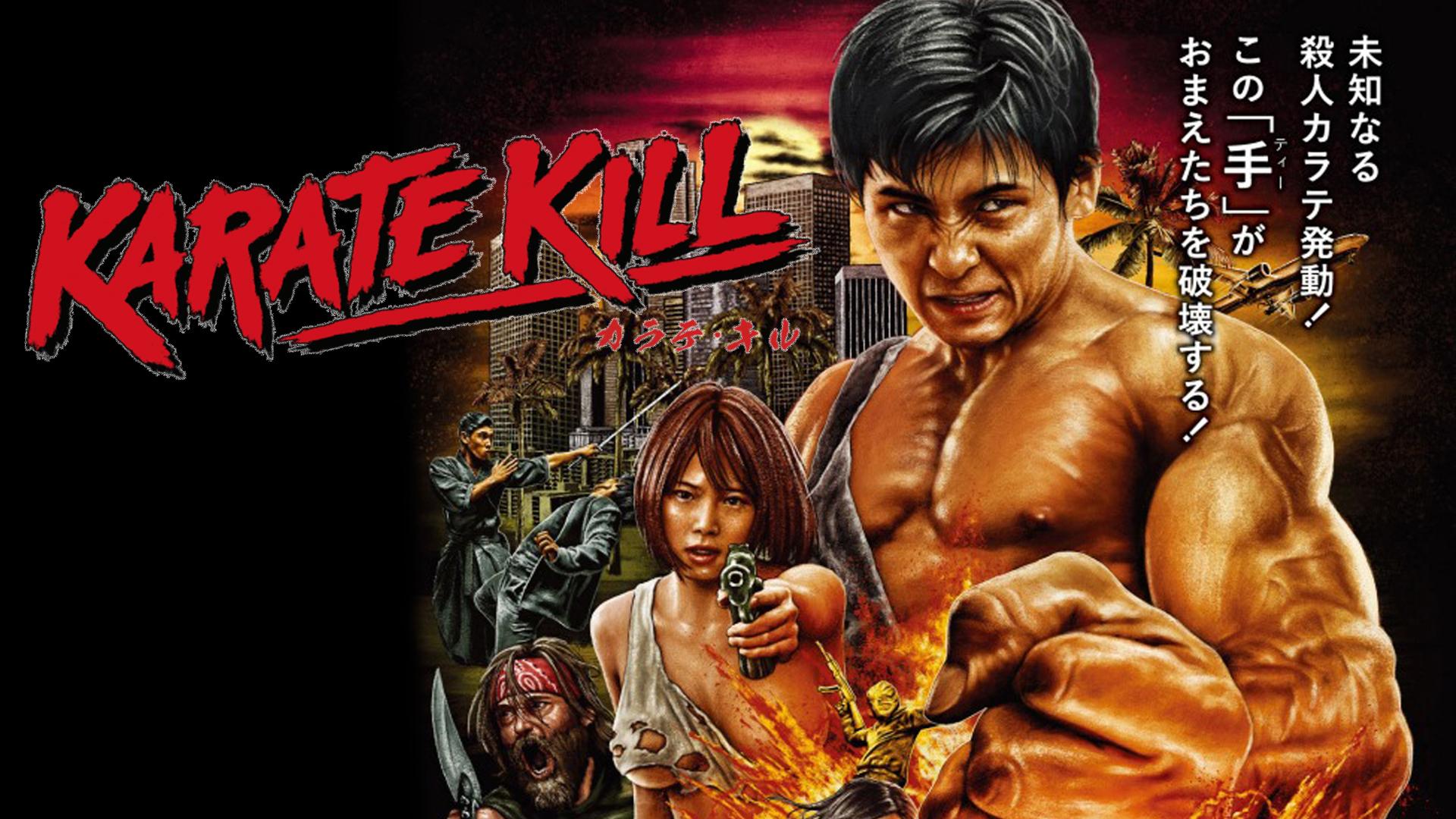 Karate Kill カラテ・キル