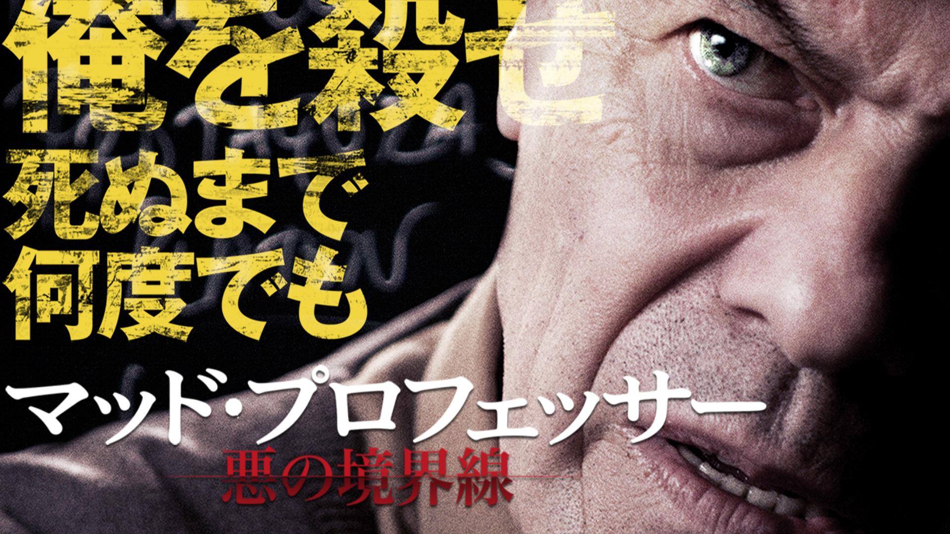 マッド・プロフェッサー 悪の境界線(字幕版)