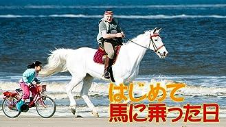はじめて馬に乗った日(吹替版)