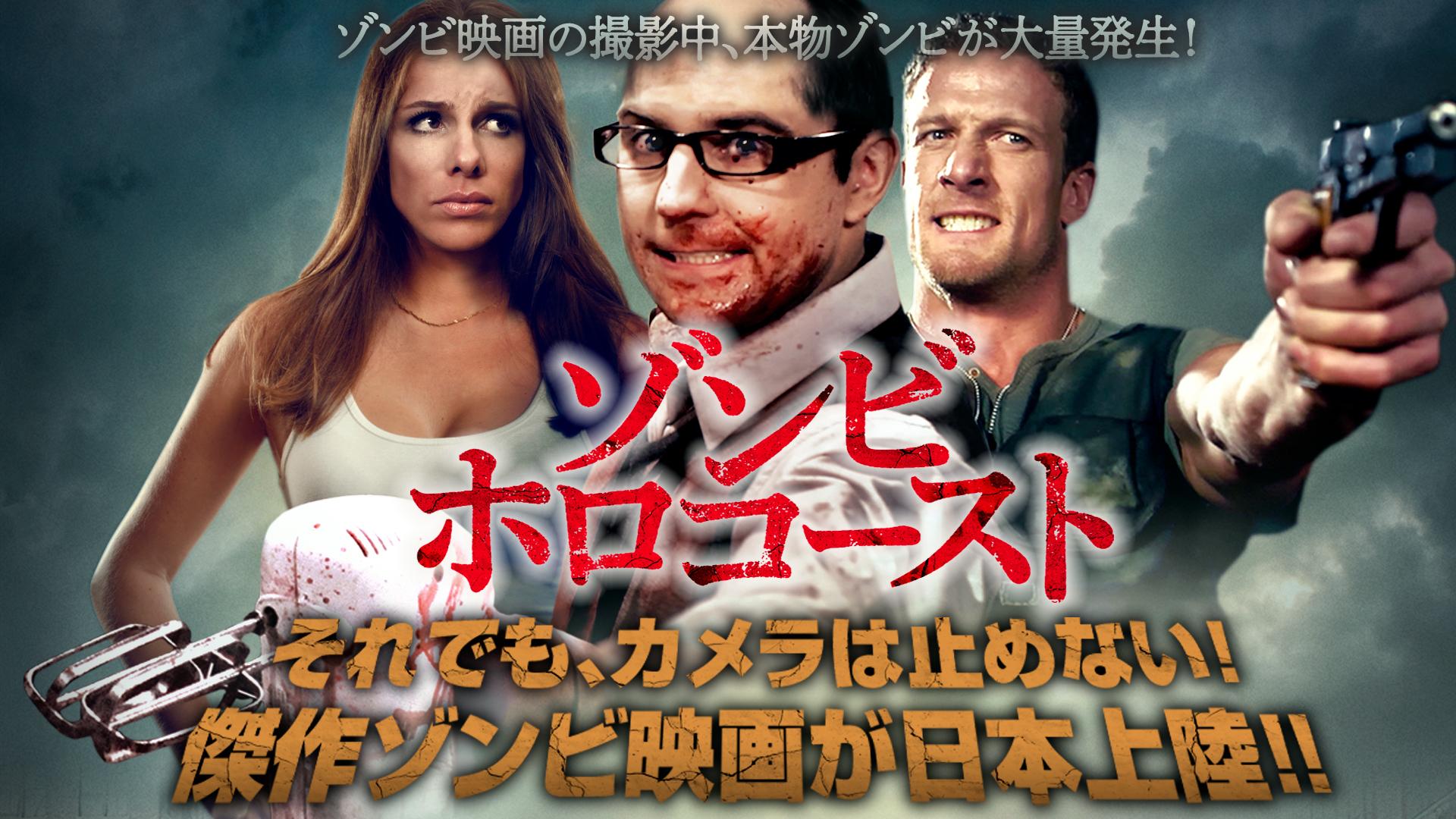 ゾンビ・ホロコースト(字幕版)