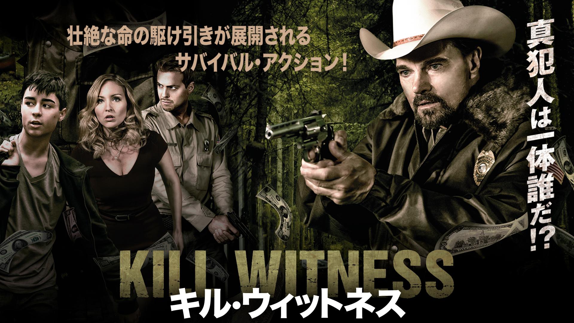 キル・ウィットネス(字幕版)