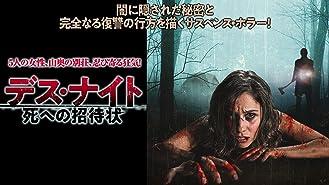 デス・ナイト 死への招待状(字幕版)