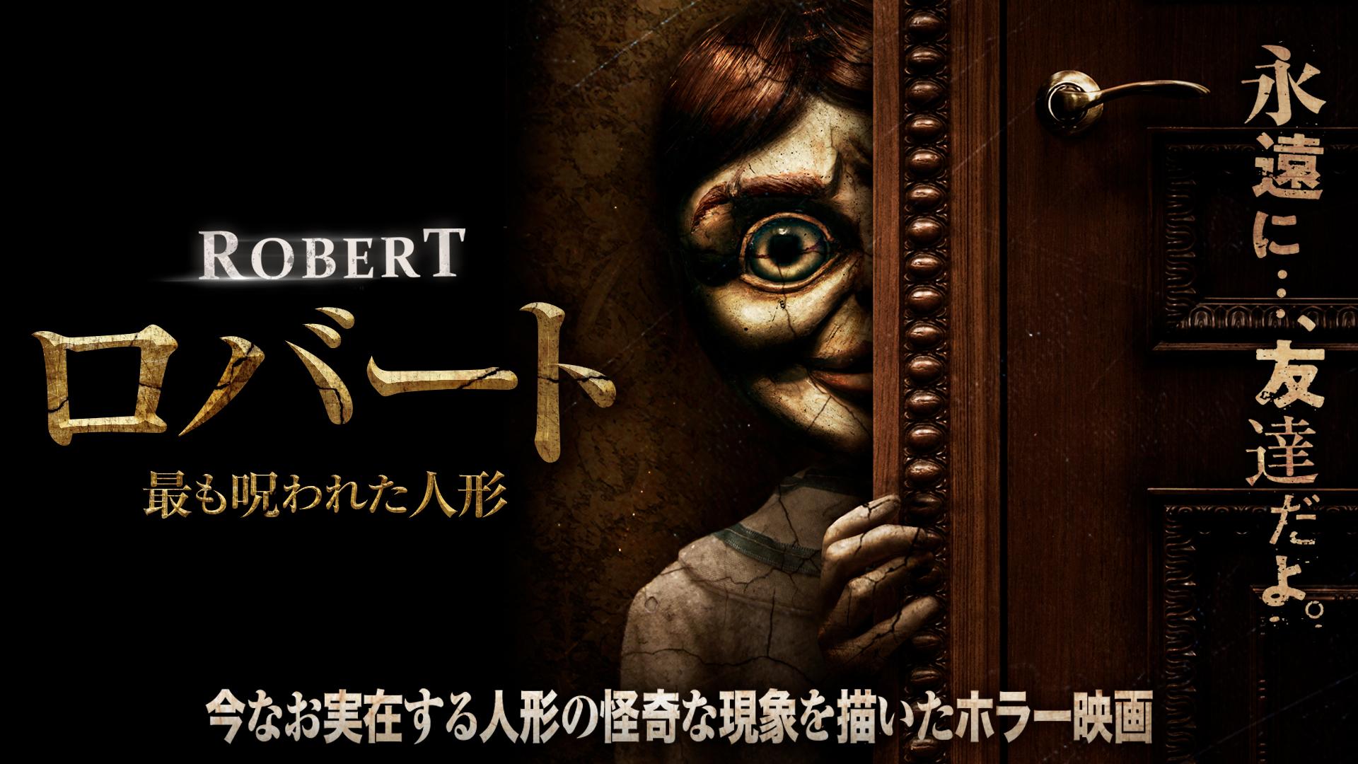 ロバート 最も呪われた人形(字幕版)