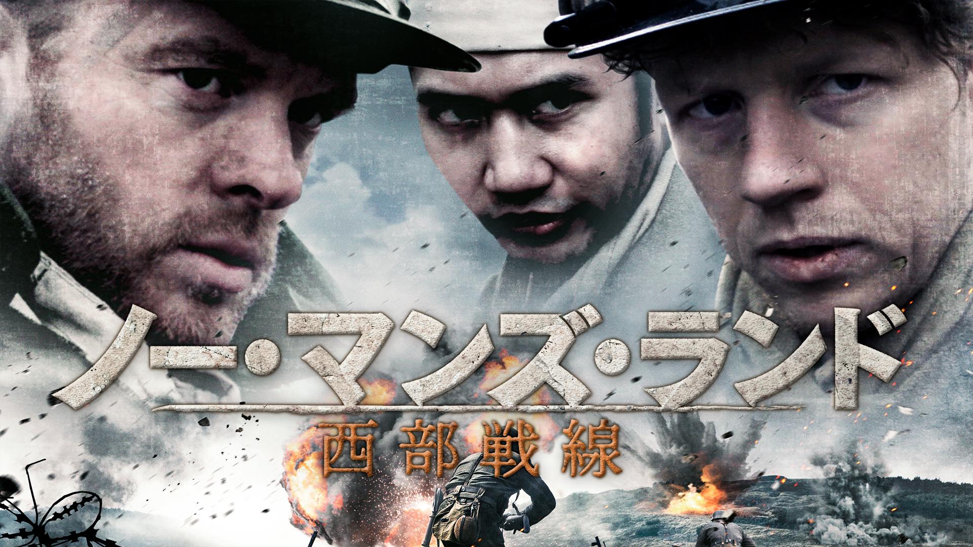 ノー・マンズ・ランド 西部戦線(字幕版)