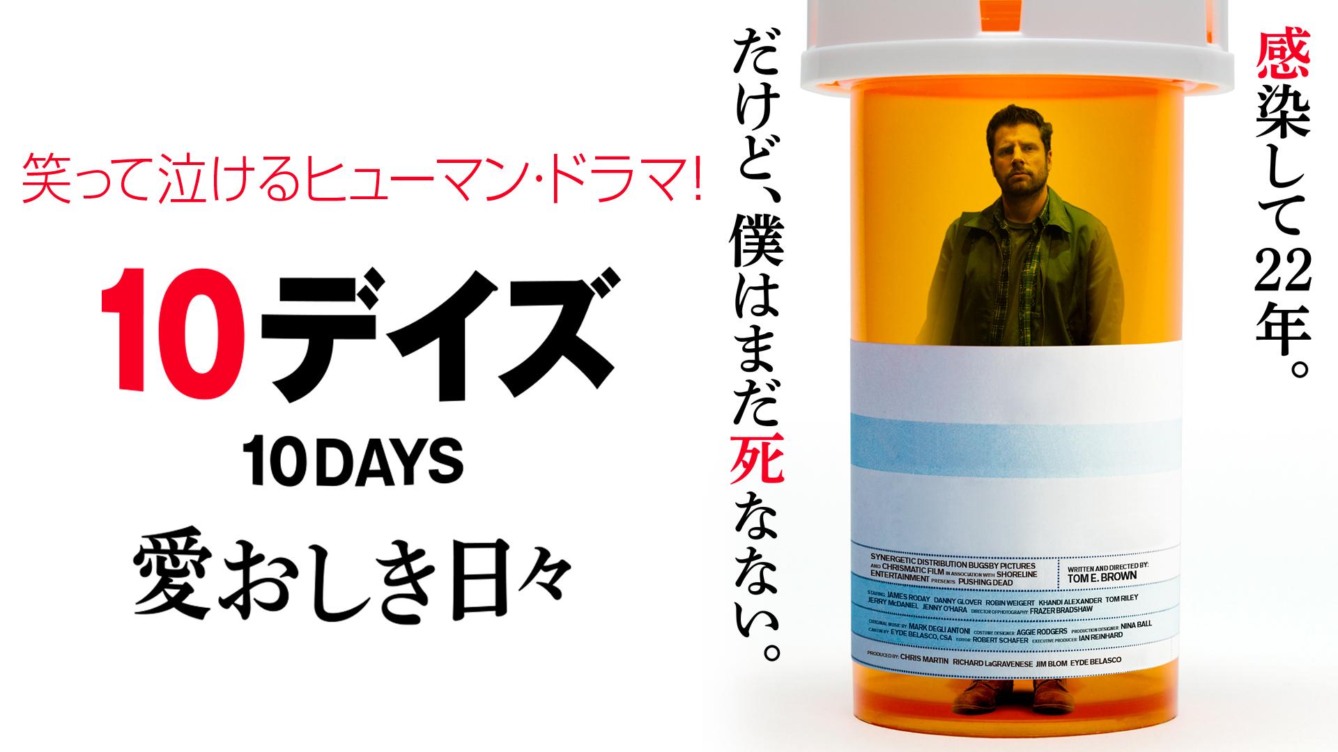 10デイズ 愛おしき日々(字幕版)