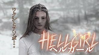 ヘルガール(字幕版)