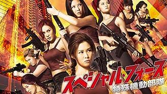 スペシャル・フォース 特殊機動部隊(字幕版)