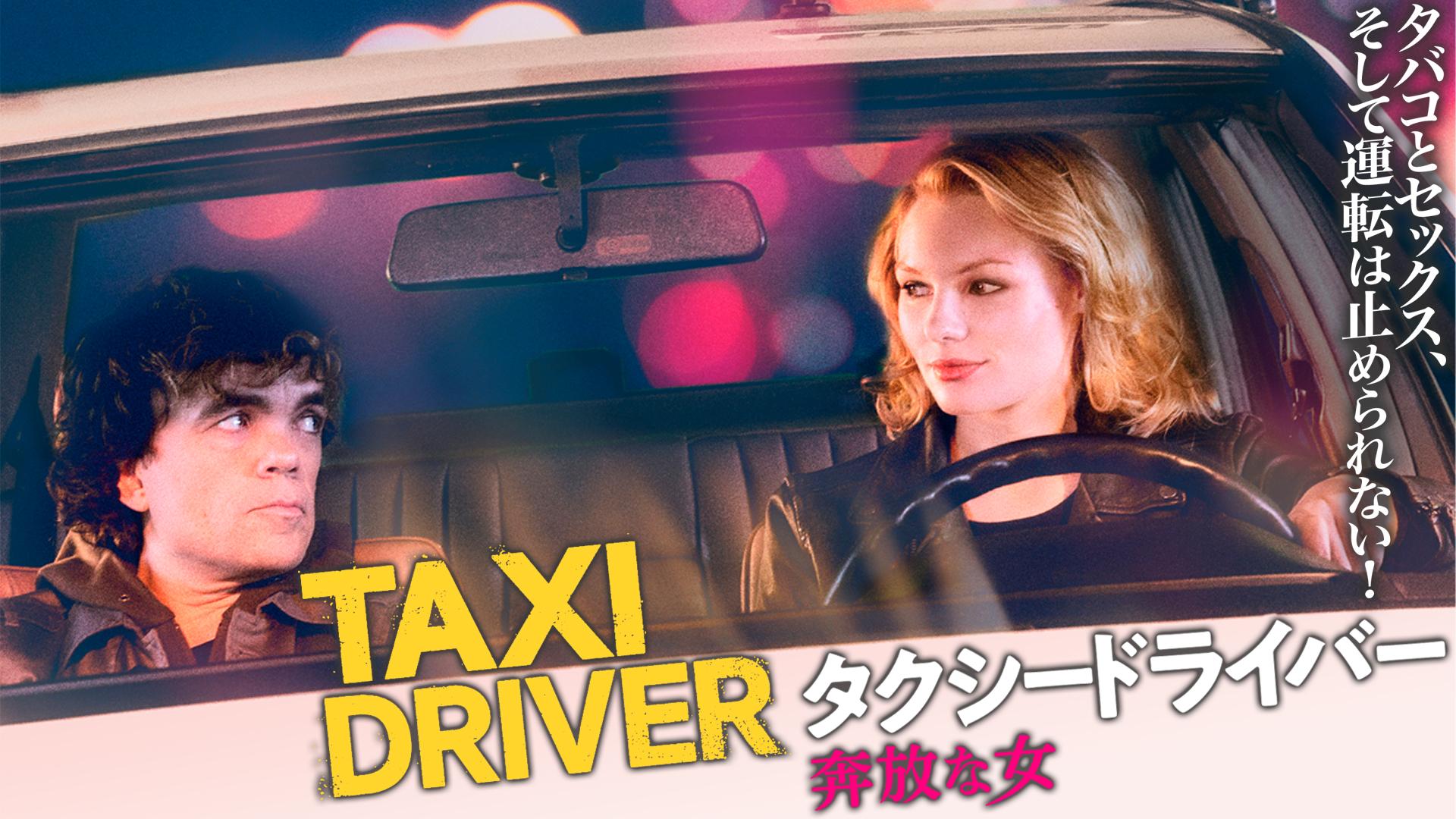 タクシードライバー 奔放な女(字幕版)