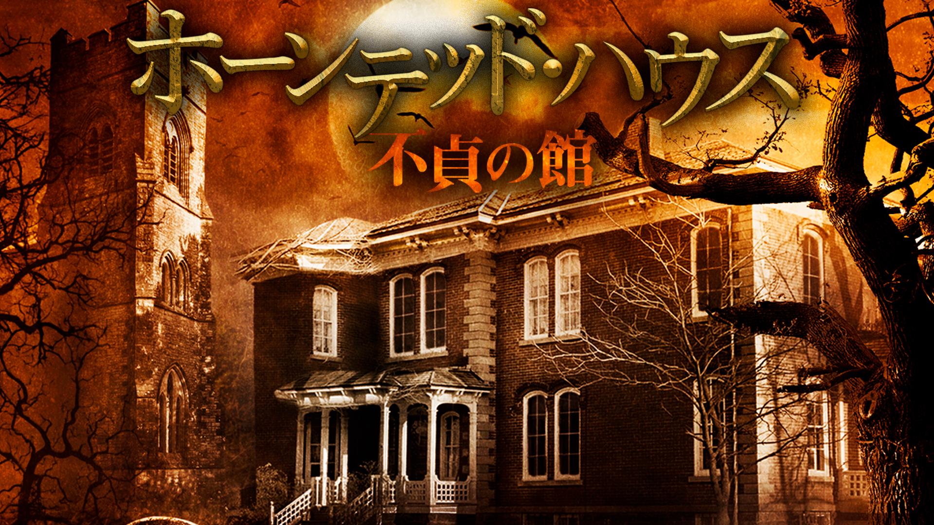 ホーンテッド・ハウス 不貞の館(字幕版)