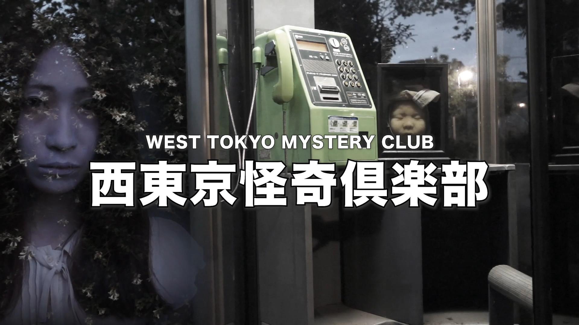 西東京怪奇倶楽部