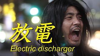 放電 Electric discharger