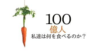 100億人―私達は何を食べるのか?