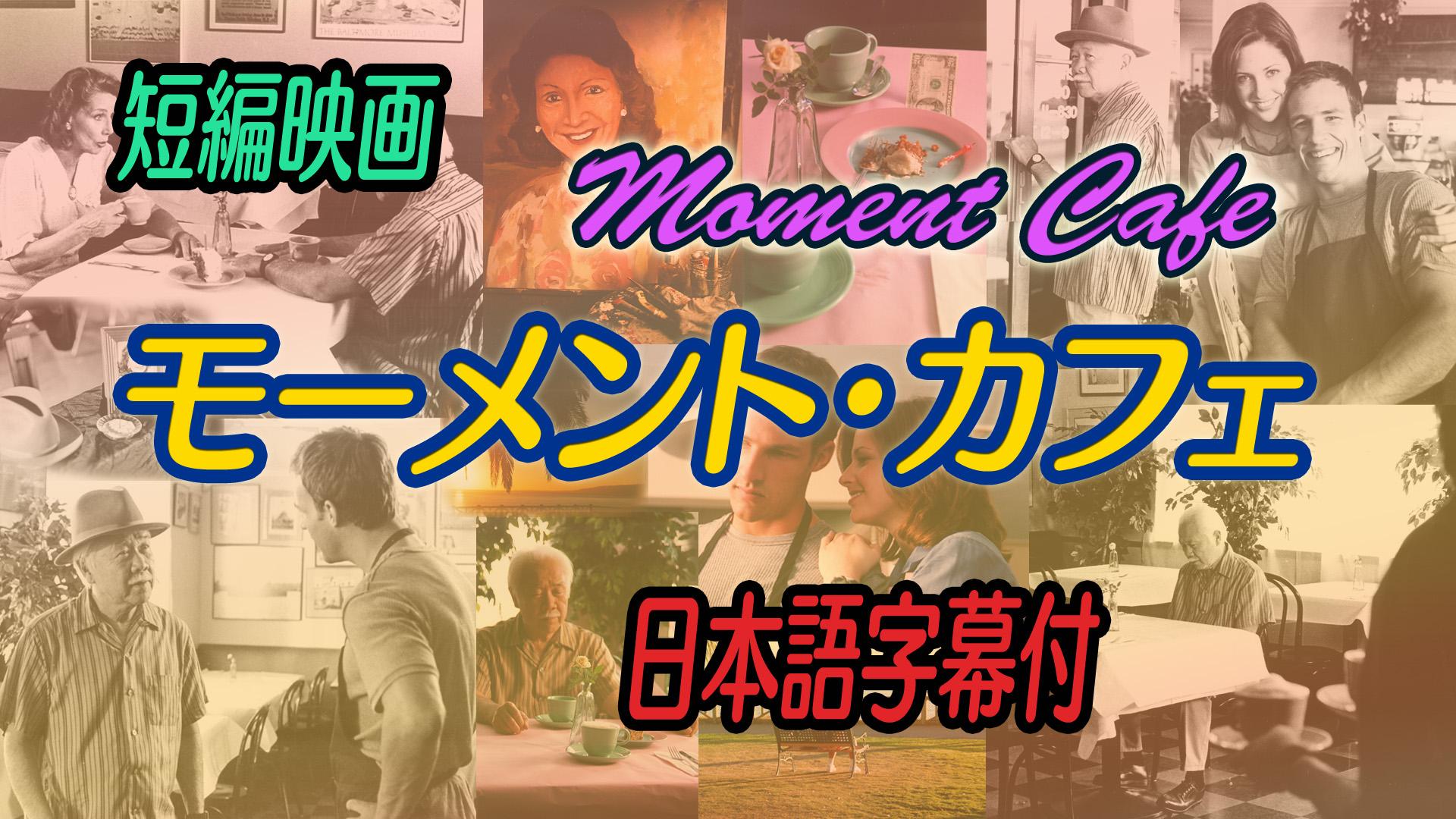 短編映画『モーメント・カフェ』日本語字幕付