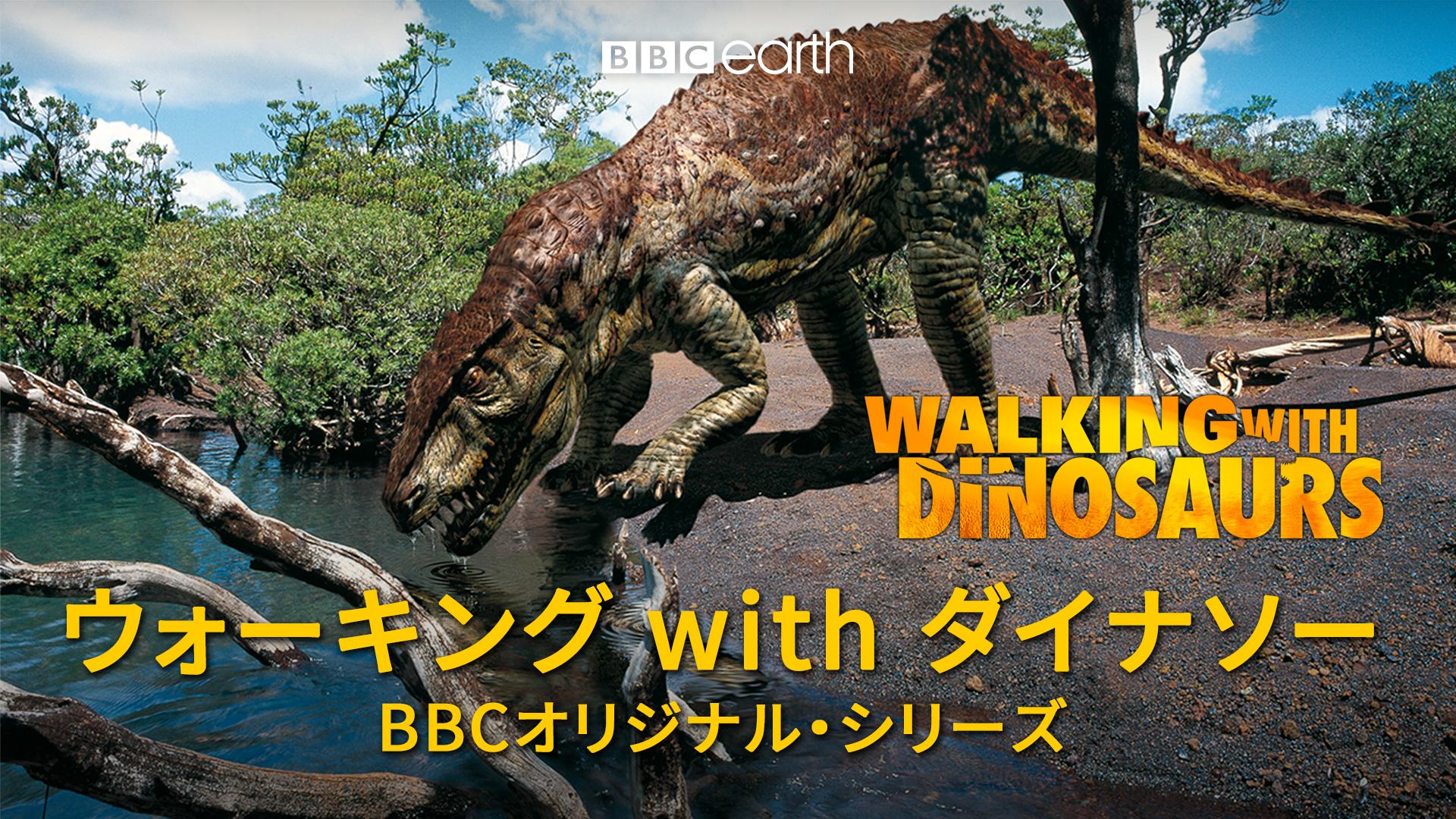 ウォーキングwithダイナソー 驚異の恐竜王国(吹替版)
