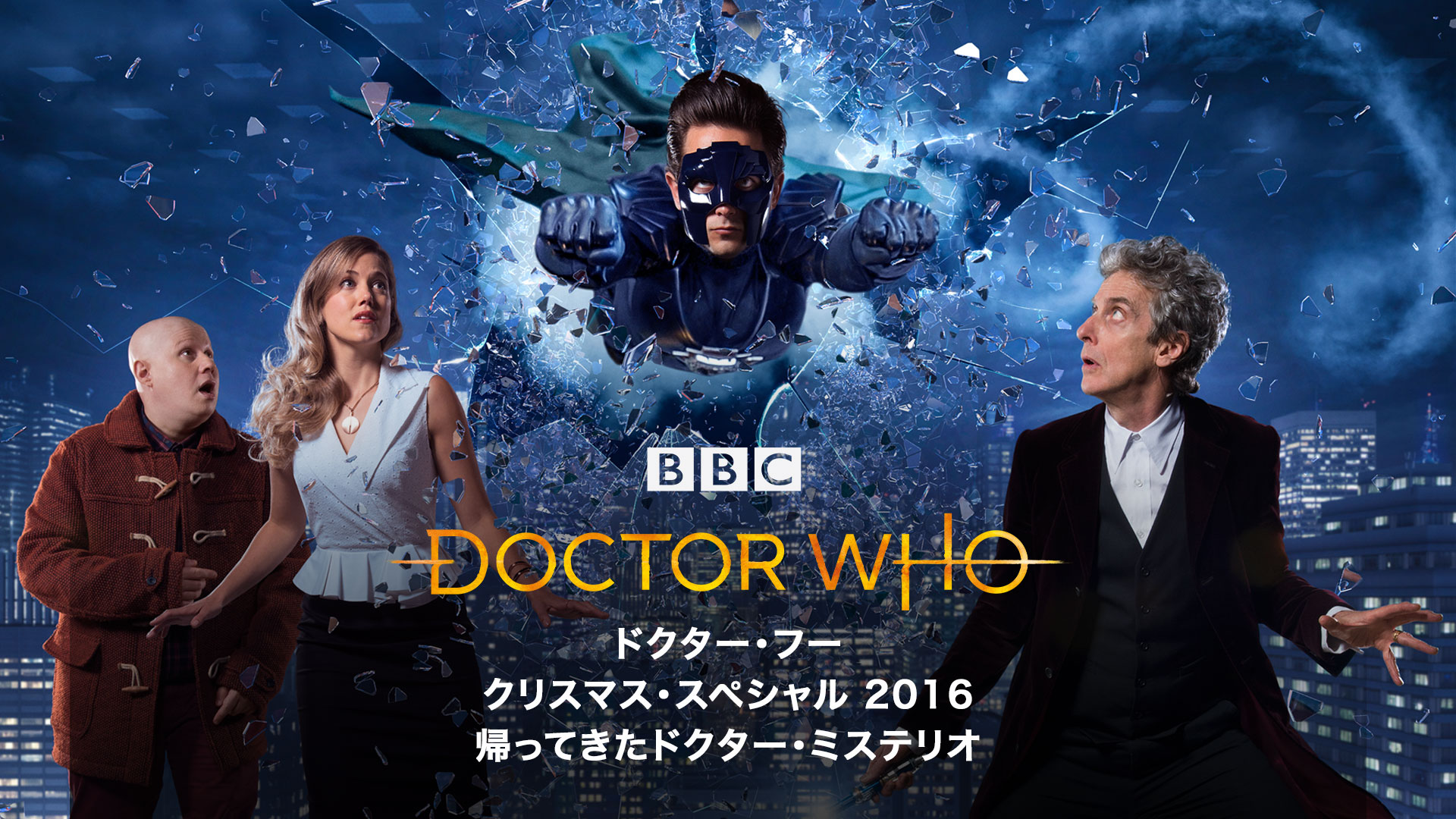 ドクター・フー クリスマススペシャル 2016:帰ってきたドクター・ミステリオ(字幕版)