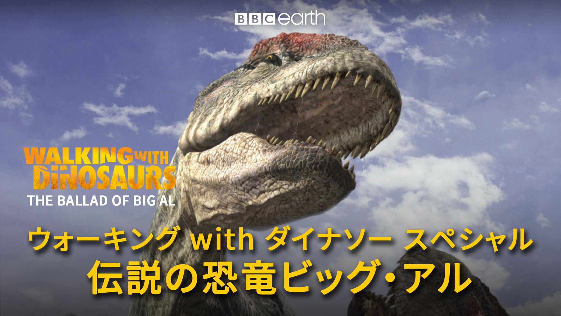ウォーキングwithダイナソー スペシャル:伝説の恐竜ビッグ・アル(吹替版)