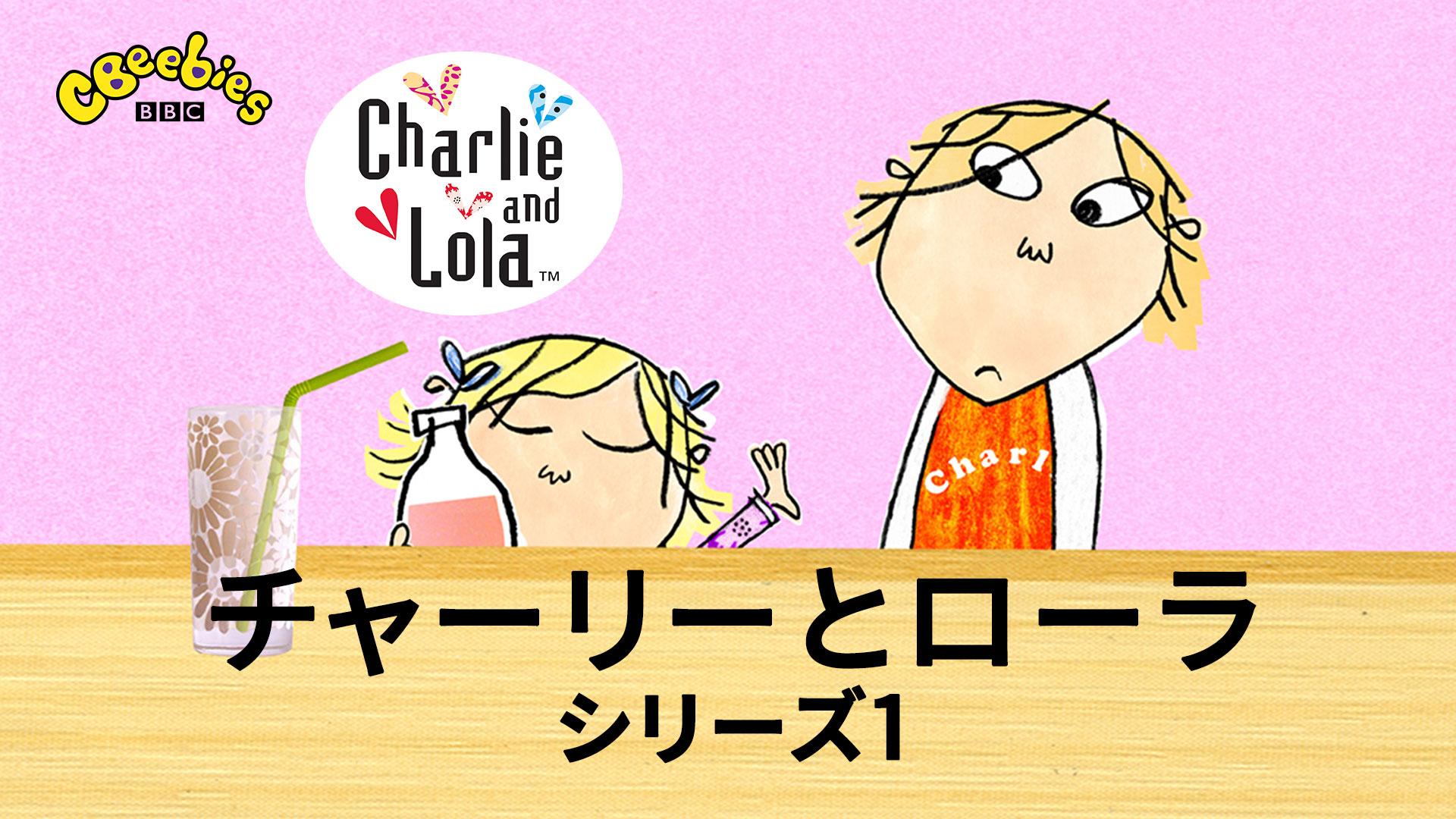 チャーリーとローラ(吹替版)