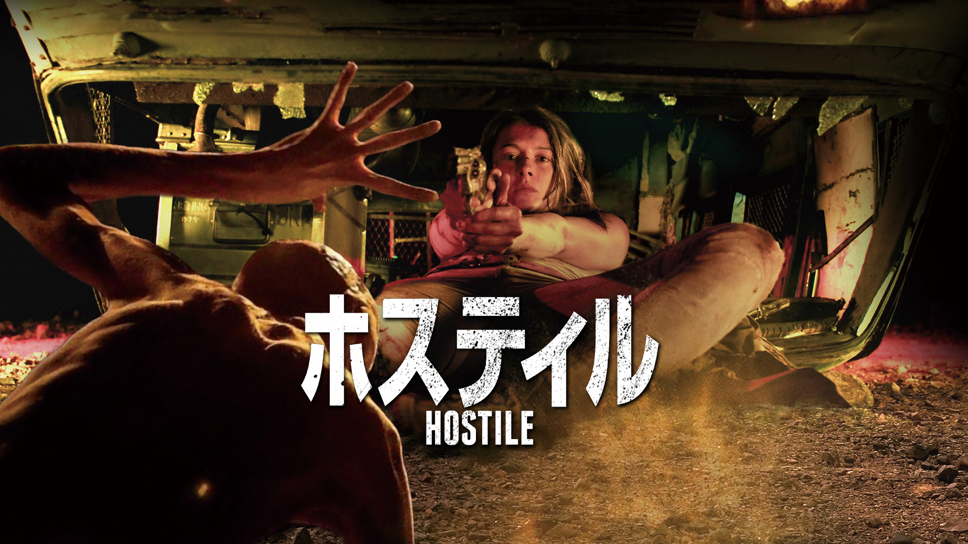 HOSTILE ホスティル(吹替版)