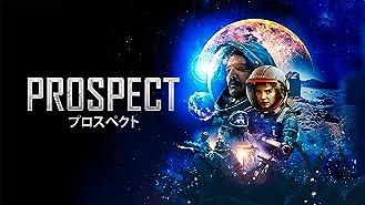 Prospect プロスペクト(吹替版)