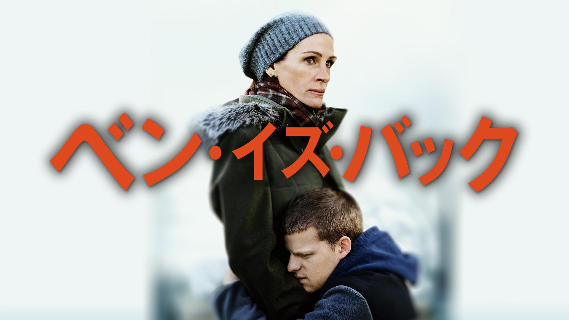 ベン・イズ・バック(字幕版)
