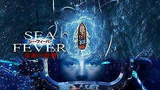 シー・フィーバー 深海の怪物(吹替版)