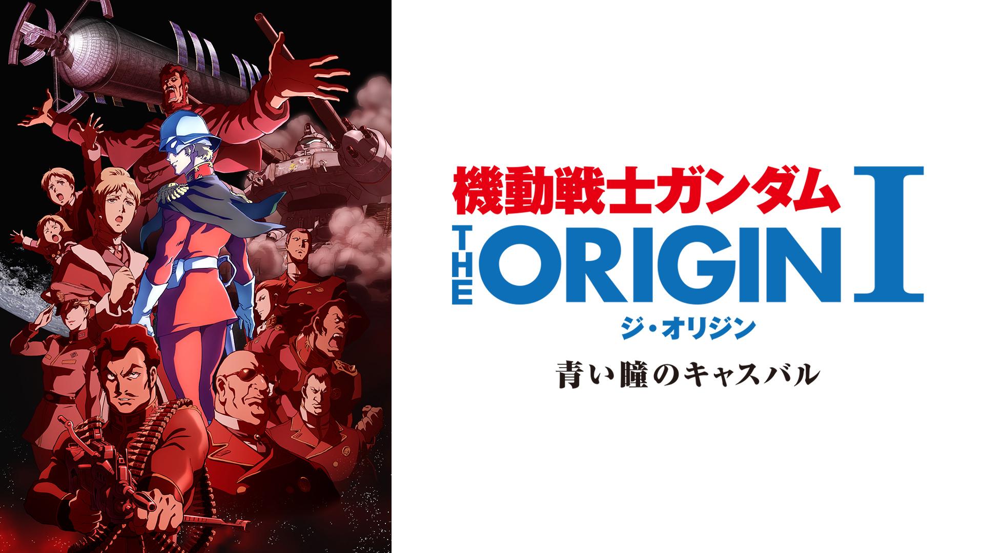 機動戦士ガンダム THE ORIGIN シャア・セイラ編 I 青い瞳のキャスバル