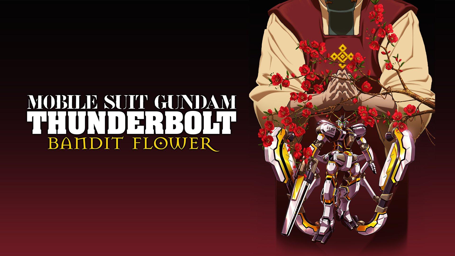 機動戦士ガンダム サンダーボルト BANDIT FLOWER(レンタル版)