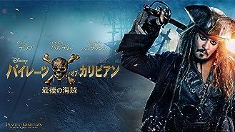 パイレーツ・オブ・カリビアン/最後の海賊 (字幕版)