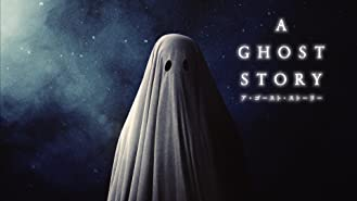 A GHOST STORY / ア・ゴースト・ストーリー(字幕版)