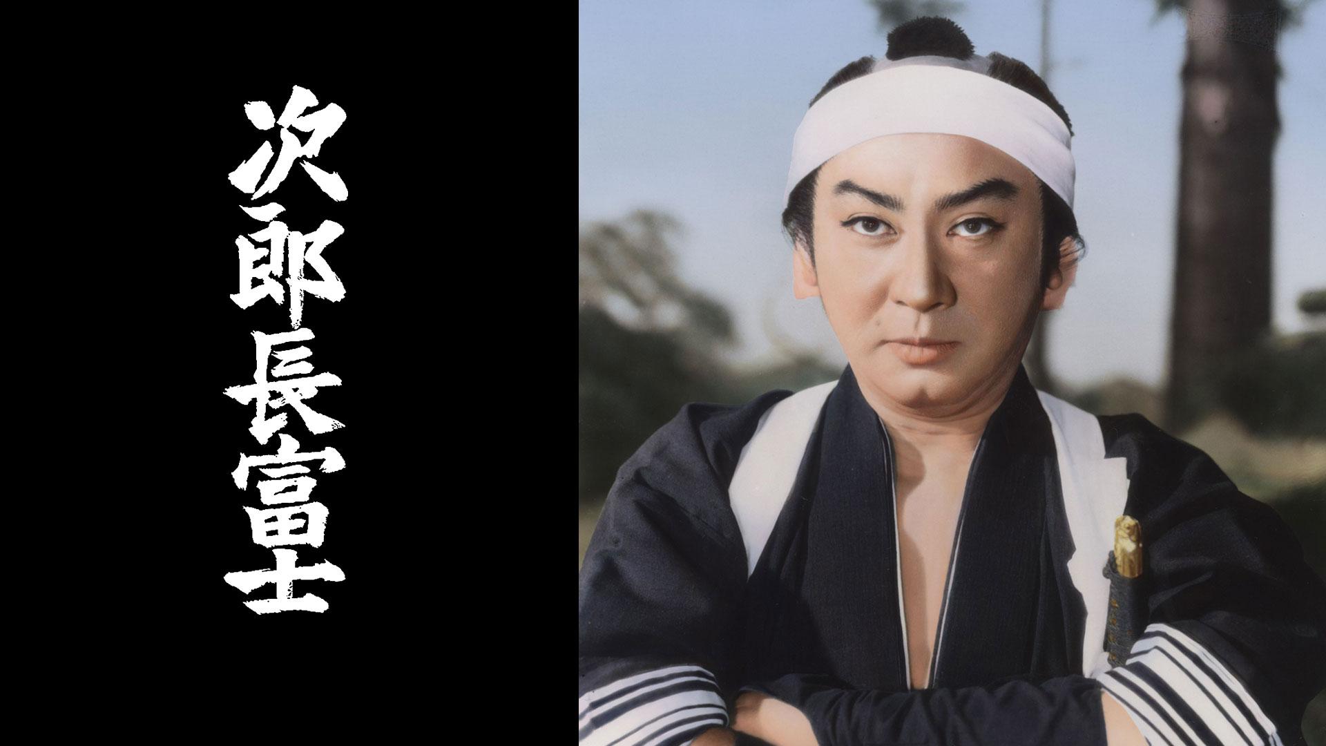 次郎長富士