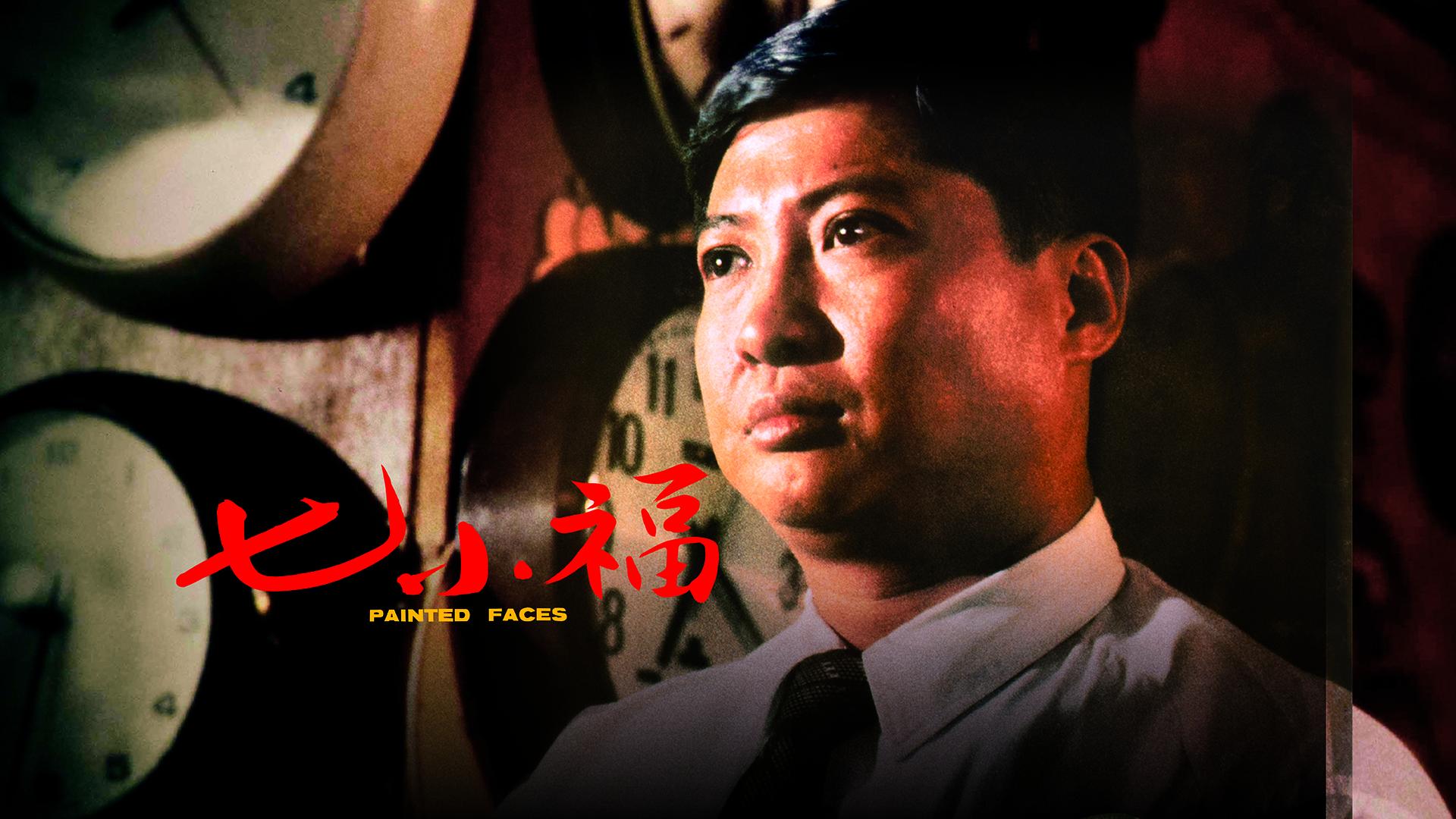 七小福 (字幕版)