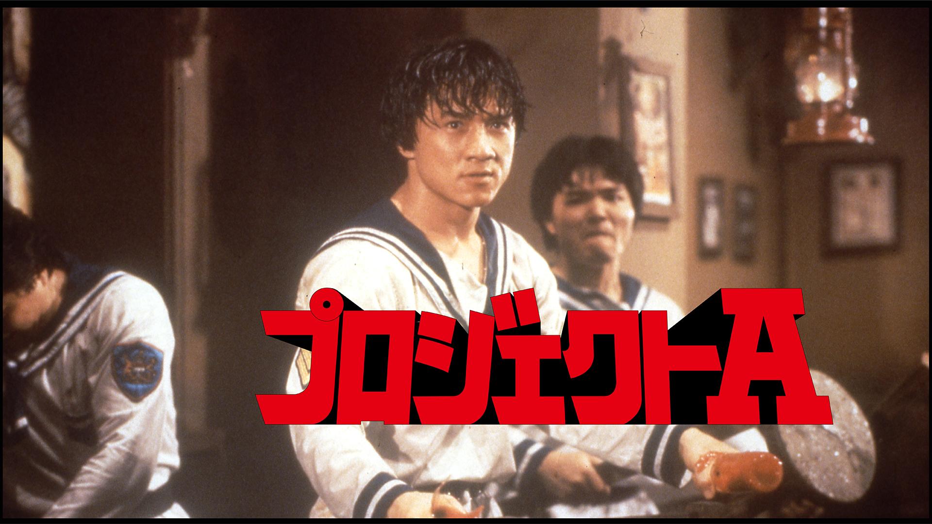 プロジェクトA  (字幕版)