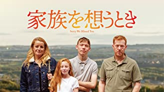 家族を想うとき (字幕版)
