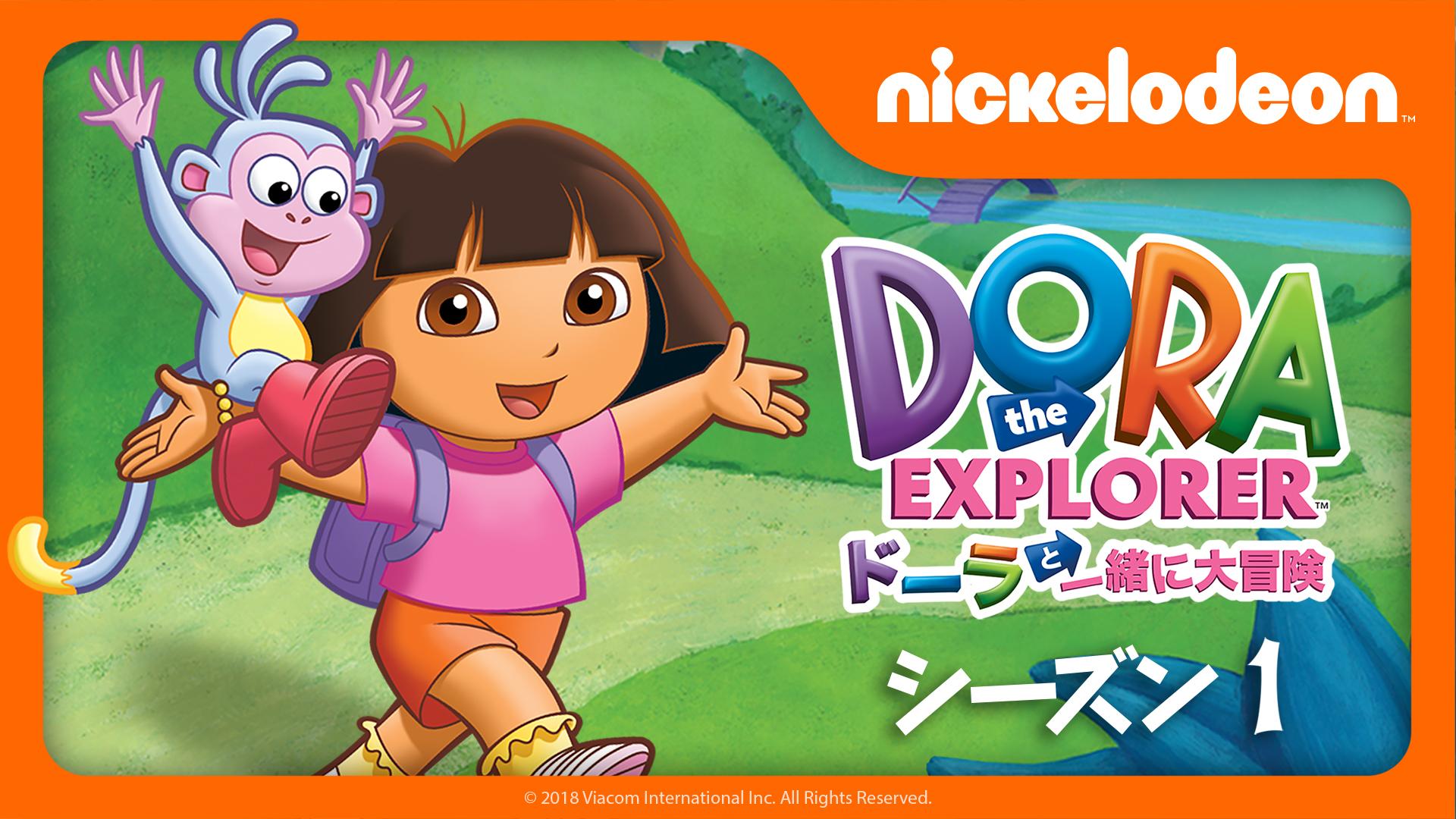 ドーラといっしょに大冒険1