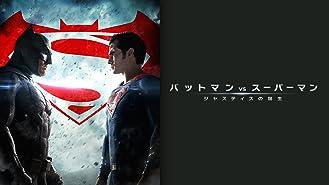 バットマン vs スーパーマン ジャスティスの誕生(吹替版)