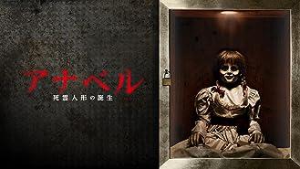 アナベル 死霊人形の誕生(字幕版)