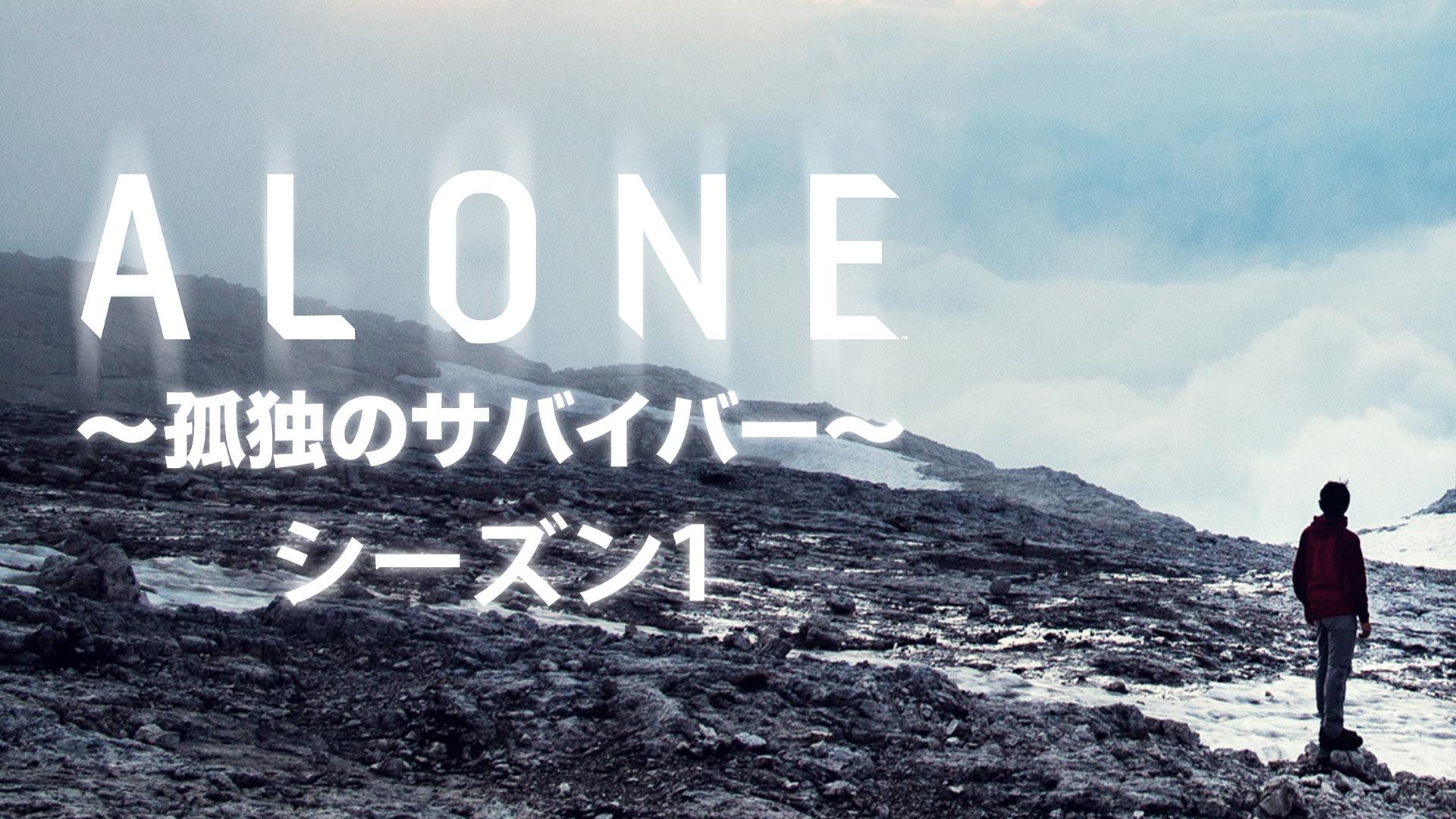 ALONE ~孤独のサバイバー~ シーズン1(字幕版)