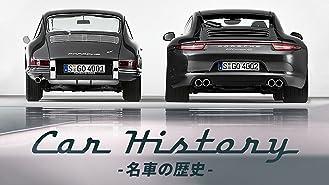 Car History -名車の歴史- シーズン1(字幕版)