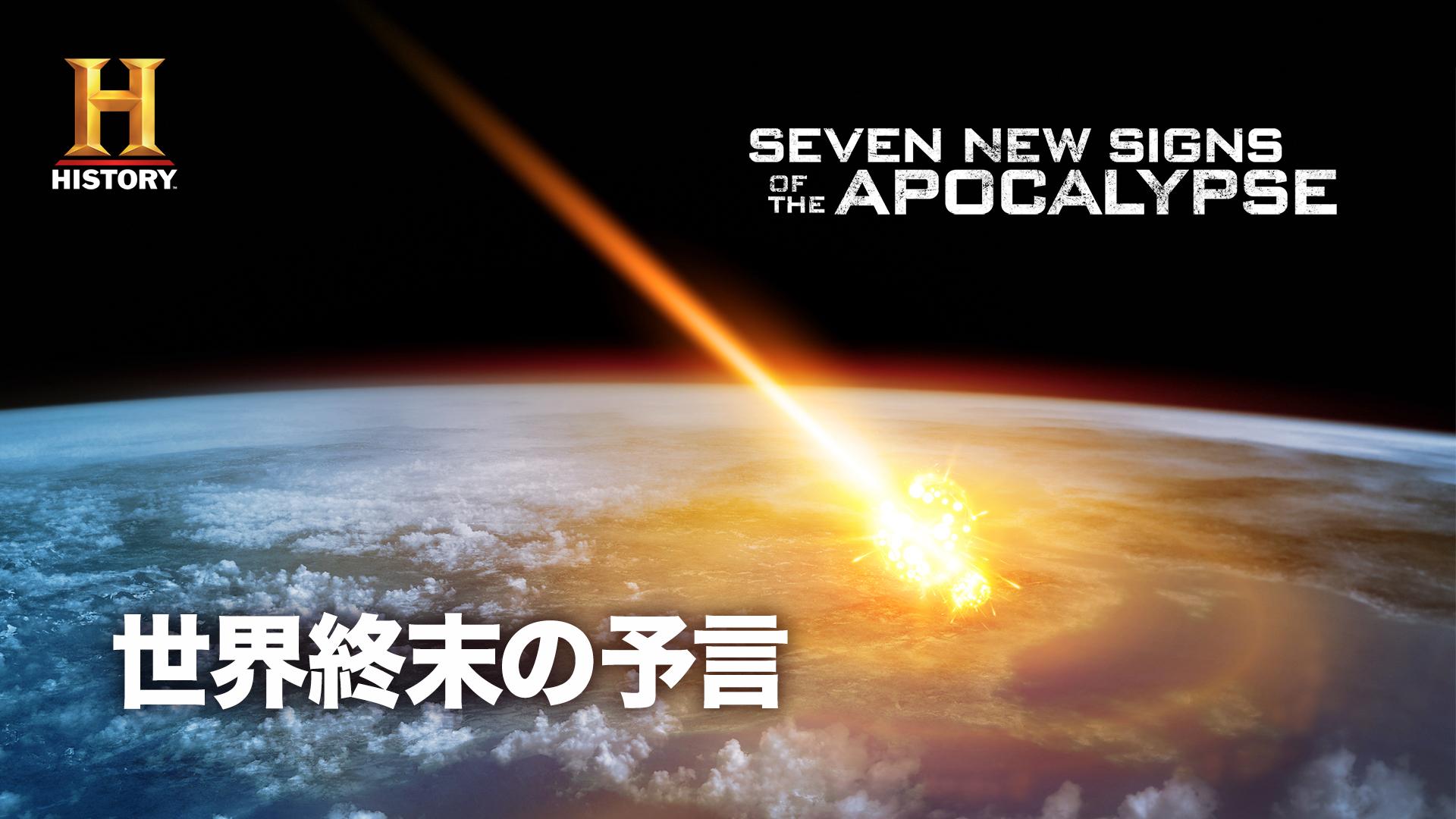 世界終末の予言(字幕版)